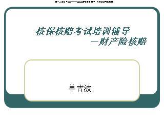 理赔专业技术职务任职资格理赔员定级考试试卷(C32车险...