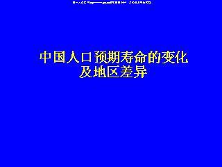 中国人口老龄化_中国人口 预期寿命
