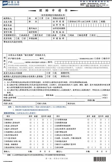 中英人寿理赔申请书(3页).pdf