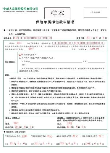 客户服务 保单查询 平安人寿保险官网 中国平安